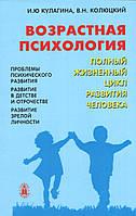 Кулагина И. Возрастная психология.