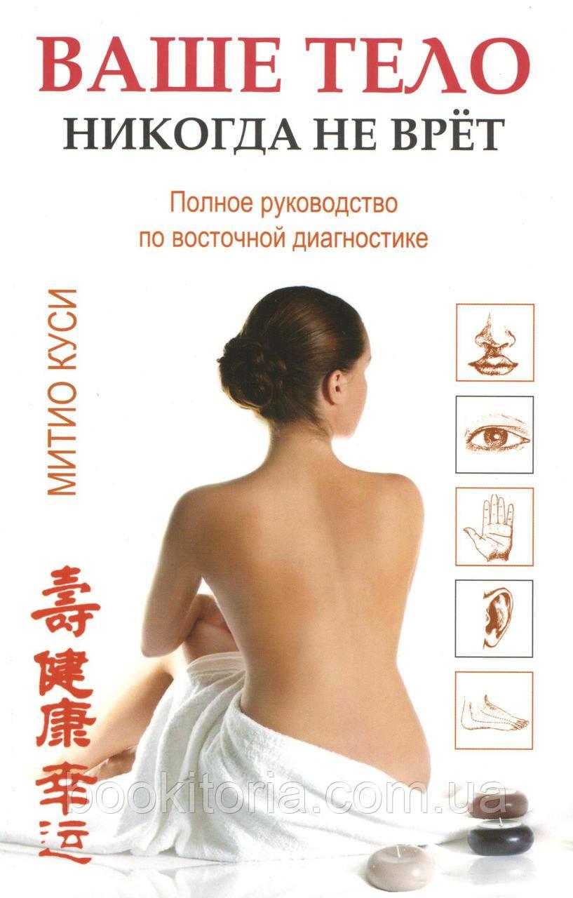 Куси М. Ваше тело никогда не врёт. Полное руководство по восточной диагностике.