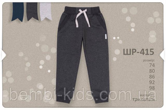 Трикотажные спортивные штаны для мальчика. ШР 415