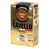 Кофе Lavello Grande Oro  250г (Венгрия)