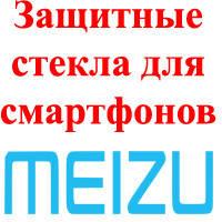 """""""Meizu"""" защитные стекла"""