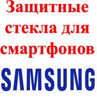 """""""Samsung"""" защитные стекла"""