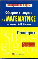 Сборник задач по математике.Геометрия. Под редакцией М.И.Сканави.