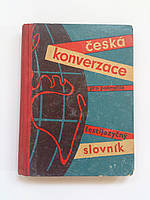 Česka konverzace pro pokrocile sestijazycny slovnik , фото 1