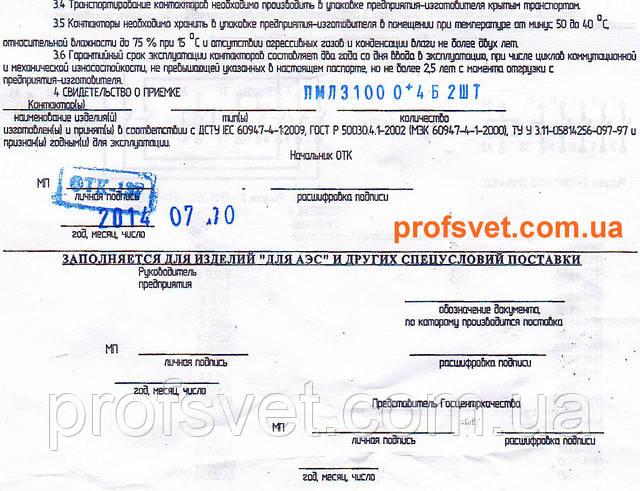 сканирование фото паспорт контактора пмл-3100 0-4б пускателя