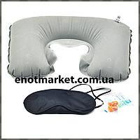 Дорожная надувная подушка (комплект: подушка, беруши, маска для сна) (авто, самолет, поезд) (40 * 26 см)