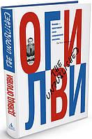 """Книга """"The unpublished"""", Дэвид Огилви   Азбука"""