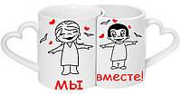 Парные чашки Мы вместе/Ми разом