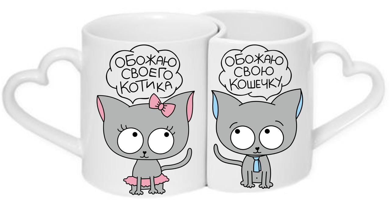 """Парные чашки """"Обожаю котика"""""""