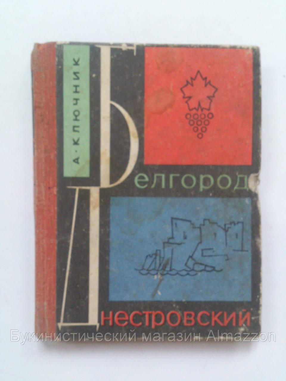 Белгород-Днестровский А.Ключник 1970 год
