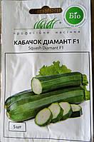 Семена кабачка сорт Диамант F1 5шт