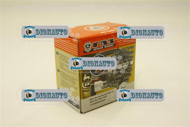 Блок шестерен заднего хода ГАЗ 53 ОАО ГАЗ ГАЗ-3307 (52-1701080-22)