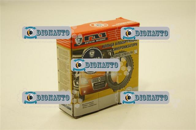 Кольцо блокирующее синхронизатора нового образца ОАО ГАЗ ГАЗ-2705 (дв. ЗМЗ-402) (3302-1701178)