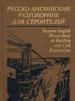 Русско-английский разговорник для строителей.В.Я.Фоменко
