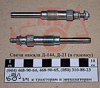 Свеча накала Д-144, Д-21 нового образца в головку 1602.3740000