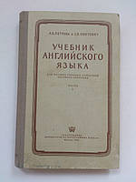 Учебник английского языка для высших учебных заведений заочного обучения А.Петрова 1958 год