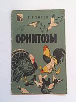 Орнитозы Г.Змеев Художник Л. Праксейн Медгиз 1961 год