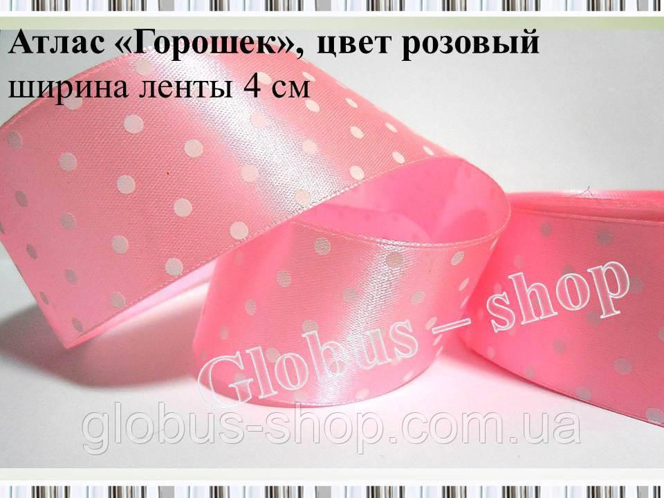 Атлас горох 4 см, колір рожевий