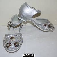 Нарядные туфли для девочки, 26 размер, праздничные туфельки на утренник