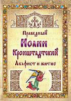Праведный Иоанн Кронштадтский. Акафист и житие