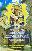 Святитель Николай Мирликийский Чудотворец. Житие, Канон, Акафист, благодатная помощь людям