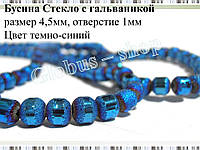 Бусина стекло с гальваникой, 4,5 мм темно-синий  цвет
