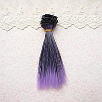 Волосы для кукол в трессах, омбре темный с фиолетовым - 15 см