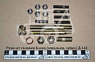 Ремкомплект шпилек+гаек головки блока Д-144, Д-21