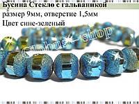 Бусина стекло с гальваникой, 9 мм сине-зеленый цвет