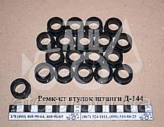 Ремкомплект втулок штанги Д-144 (19шт)