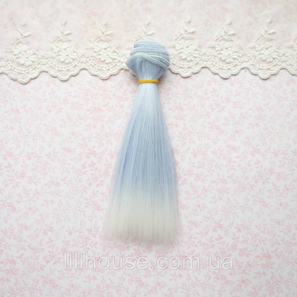 Волосы для кукол в трессах, омбре голубой с белым - 15 см