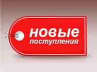 Новинки ВЕСНА 2018