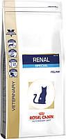 Royal Canin Renal Special Dry Feline 2кг - дієта при сечокам'яній хвороби у котів