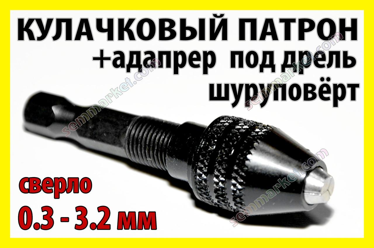 Кулачковый патрон №9L + адаптер для дрели под зажим 0.3-3.2mm гравёра шуруповерта бормашинки Dremel