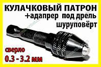 Кулачковый патрон №9L + адаптер для дрели под сверло 0.3-3.2mm гравёра шуруповерта бормашинки Dremel