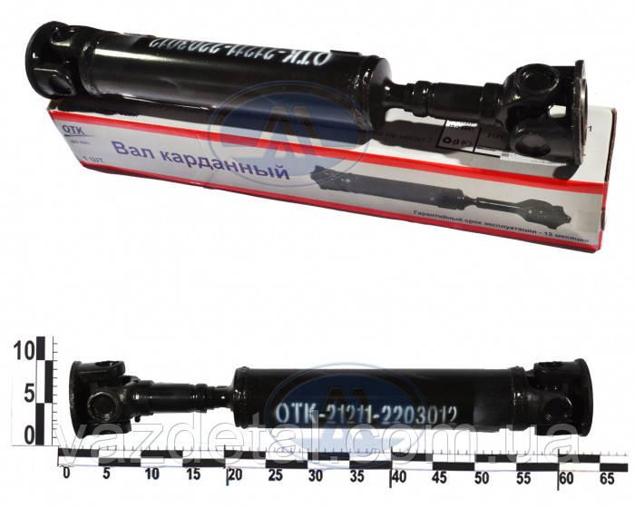 Кардан нива тайга ВАЗ 2121 передний (EuroEx) EX-CS21211F круглый флянец