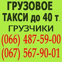Грузоперевозки по городу, Украине в Россию. Грузчики