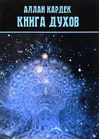 Книга Духов. Кардек А.
