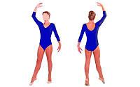 Купальник гимнастический с длинным рукавом Бифлекс синий UR DR-57-B