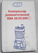 Компрессор ЮМЗ  А 29.03.000, фото 3