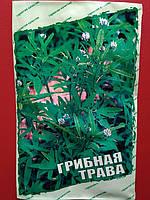 Грибная трава (пажитник)  0,5г
