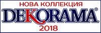 Новая коллекция Dekorama 2018 года! Уже в наличии