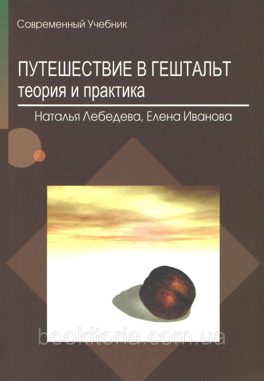 Лебедева Н., Иванова Е. Путешествие в Гельштальт. Теория и практика.