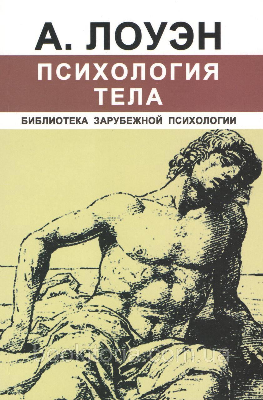 Лоуэн А. Психология тела.