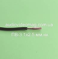 Провод ПВ-3, 1 х 2.5 мм. кв, цена за 1 метр, цвет черный