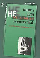Млодик И. Книга для неидеальных родителей, или жизнь на свободную тему., фото 1
