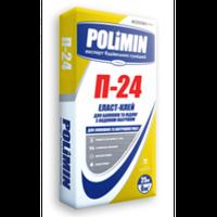 Клей для облицовки балконов и полов ПОЛИМИН П-24 (25 кг) polimin p 24