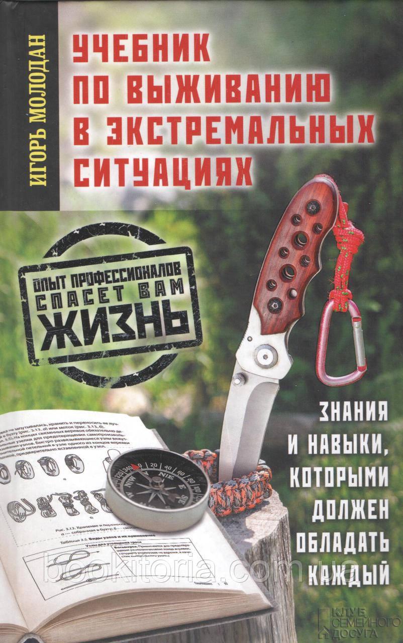 Молодан И. Учебник по выживанию в экстремальных условиях.
