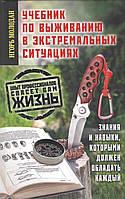 Молодан И. Учебник по выживанию в экстремальных условиях., фото 1
