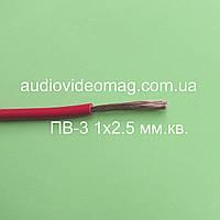 Провод ПВ-3, 1 х 2.5 мм. кв, цена за 1 метр, цвет красный